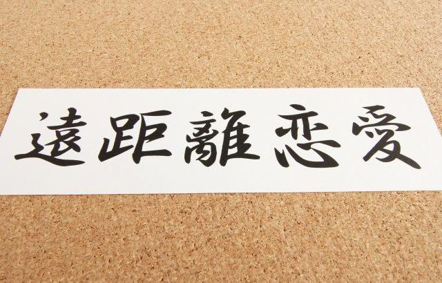 遠距離恋愛の告白!ポイントや心構え8選!